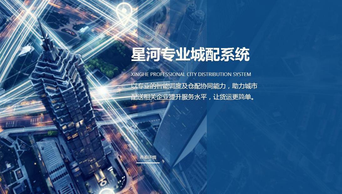 星河微运:物流行业未来发展趋势分析