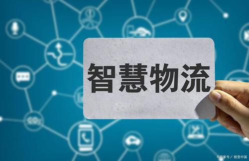 星河微运:物流企业选择TMS物流系统物流信息管理系统的意义